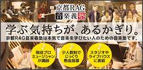 京都RAG音楽義塾