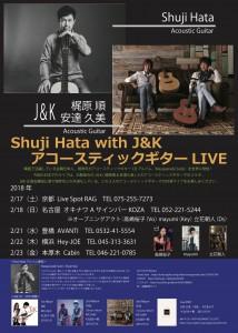 Hata_J&K_Tour_表面