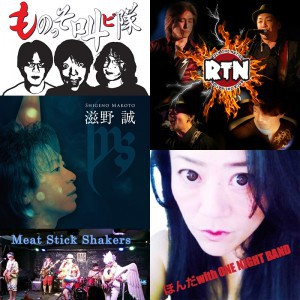 ものっそ叫ビ隊、Rock The Nation、Meat Stick Shakers、滋野誠、ほんだ with ONE NIGHT BAND